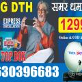 Tata Sky dth tatasky HD & SD Box Dish tv airtel tv dishtv airtel tv Whole sale Price !!! Call Now-9997756554