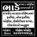Rajkot bhade lewa dewa flat shop office bungalow