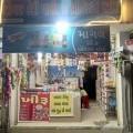 Chalu shop maal sathe rent par aapvani 6